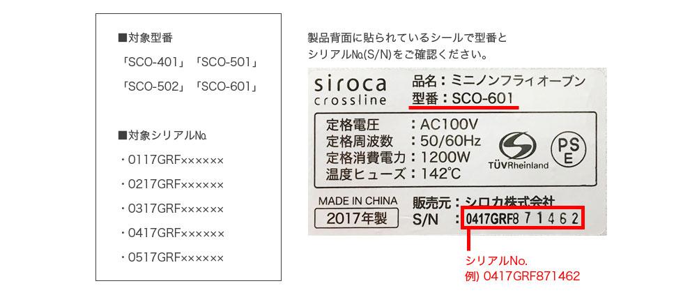 ノンフライオーブン「SCO-401」「SCO-501」「SCO-502」「SCO-601」無償点検・修理のお知らせ